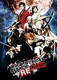 新生 ROCK MUSICAL BLEACH Reprise [DVD]