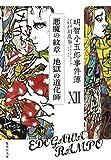 明智小五郎事件簿12 「悪魔の紋章」「地獄の道化師」 (集英社文庫)