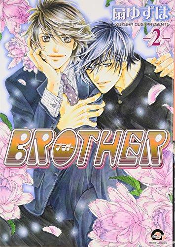 BROTHER (2) (GUSH COMICS)の詳細を見る