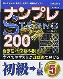 ナンプレSTRONG200 初級→上級 5