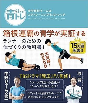 青トレ: 青学駅伝チームのコアトレーニング&ストレッチ
