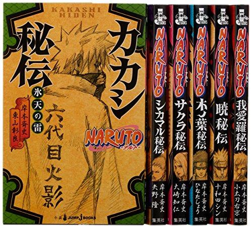 NARUTO 秘伝シリーズ 1-6巻セット (JUMP)