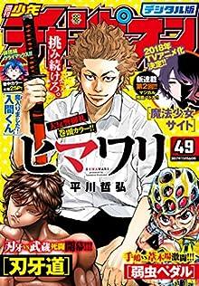 週刊少年チャンピオン 2017年49号 [Weekly Shonen Champion 2017-49]