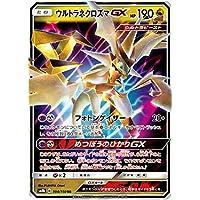 ポケモンカードゲーム SM8b 104/150 ウルトラネクロズマGX 竜 (RR ダブルレア) ハイクラスパック GXウルトラシャイニー