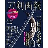 刀剣画報 三日月宗近と日本刀入門 (ホビージャパンMOOK 1079)