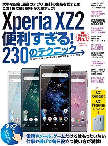 Xperia XZ2便利すぎる! 230のテクニック (XZ2 Compact/XZ2 Premiumにも対応)