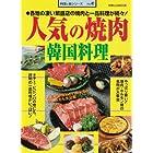 人気の焼肉韓国料理―各地の凄い繁盛店の焼肉と一品料理が続々! (旭屋出版MOOK―料理と食シリーズ)