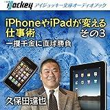 iPhoneやiPadが変える仕事術 その3 一攫千金に直球勝負
