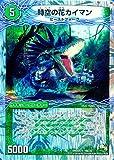デュエルマスターズ DMD20-19 時空の花カイマン/華獣の覚醒者アリゲーター (アンコモン)【ドラゴンサーガ スーパーVデッキ 勝利の将龍剣ガイオウバーン 収録】DMD20-019
