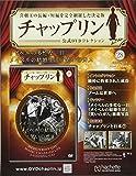 チャップリン公式DVDコレクション(28) 2017年 9/20 号 [雑誌]