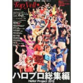 Top Yell+ (トップエールプラス) ハロプロ総集編   TopYell増刊2013年 03月号 [雑誌]