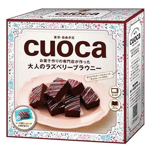 cuoca 大人のラズベリーブラウニーセット / 1セット(6個分) TOMIZ/cuoca(富澤商店) 季節商品 cuocaバレンタインキット