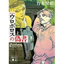 新装版 ウロボロスの偽書(上) (講談社文庫)