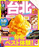 るるぶ台北'18 (るるぶ情報版(海外))