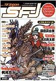 SF Japan 2008 winter 特集:吸血鬼小説!