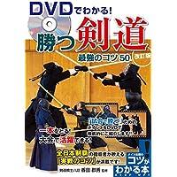 DVDでわかる! 勝つ剣道 最強のコツ50 改訂版 (コツがわかる本!)