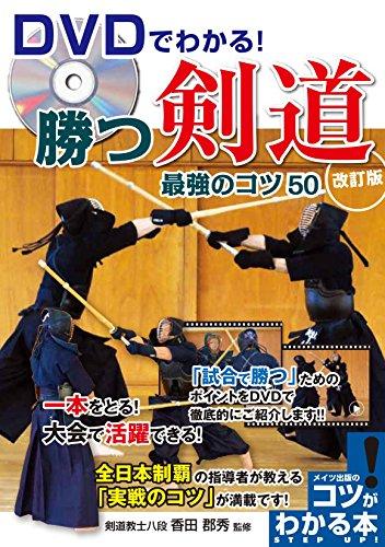 DVDでわかる! 勝つ剣道 最強のコツ50 改訂版 (コツが...