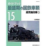 最盛期の国鉄車輌15 (NEKO MOOK)