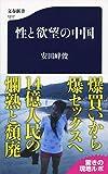 性と欲望の中国 (文春新書)
