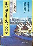 北を向くオーストラリア―日本との新しい関係 (1978年)