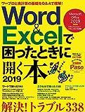 Word & Excelで困ったときに開く本 2019 【Microsoft Office 2019対応版】 (アサヒオリジナル)