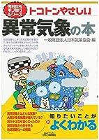 トコトンやさしい異常気象の本 (今日からモノ知りシリーズ)