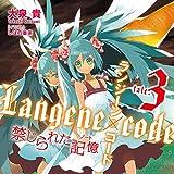 ランジーン×コード tale.3