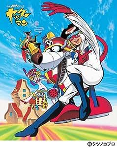 ヤッターマン Blu-ray BOX コンプリート&リーズナブルだコロン版