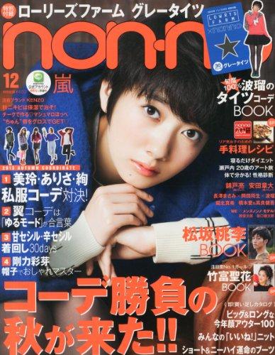 non・no(ノンノ) 2013年 12月号 [雑誌]の詳細を見る