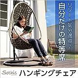 浮遊感が気持ちいい吊り下げ式のハンギングチェア【ソティス-SOTHIS-】(ハンギング ゆりかご)