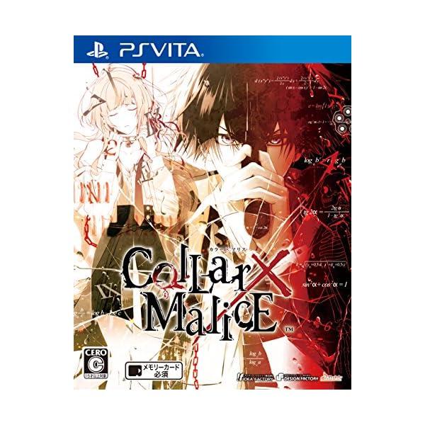 Collar X Malice - PS Vitaの商品画像