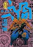 禍 2 (ビッグコミックス)