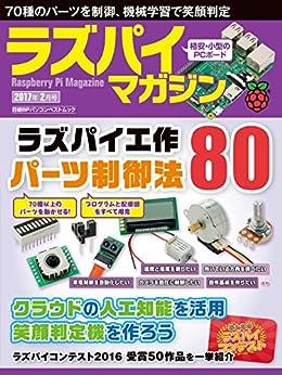[日経Linux]のラズパイマガジン 2017年2月号 日経BPパソコンベストムック