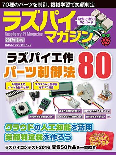 ラズパイマガジン 2017年2月号 日経BPパソコンベストムックの詳細を見る