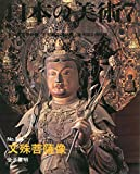 文殊菩薩像 (日本の美術 No.314)