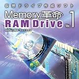 Memory革命/RAM Drive Ver.1 Windows7 32/64bit対応版 [ダウンロード]