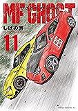 MFゴースト コミック 1-11巻セット