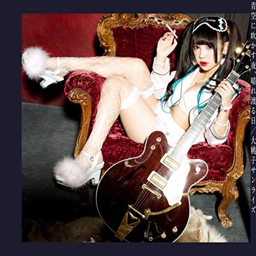 【大桃子サンライズ/バンドじゃないもん!】天照大桃子から改名のきっかけは?!プロフィールまとめ!の画像