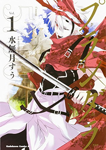 プランダラ (1) (カドカワコミックス・エース)の詳細を見る