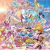 映画「HUGっと! プリキュアふたりはプリキュアオールスターズメモリーズ」主題歌シングル(初回生産限定盤)(DVD付)