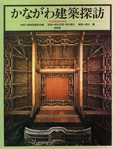 かながわ建築探訪 ―文化財建造物写真集