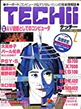 TECHII テッチー 1987年 2月号