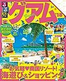 るるぶグアム'18 (るるぶ情報版(海外))