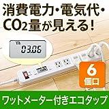 サンワダイレクト ワットメーター付き節電エコタップ 消費電力計 一括集中スイッチ OA電源タップ 6個口 2m 節電タップ 700-EMPT6SC