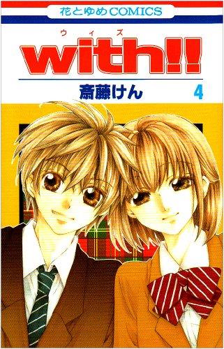 with!! 第4巻 (花とゆめCOMICS)の詳細を見る