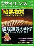 日経サイエンス2018年5月号