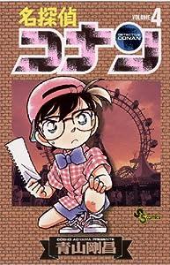 名探偵コナン 4巻 表紙画像