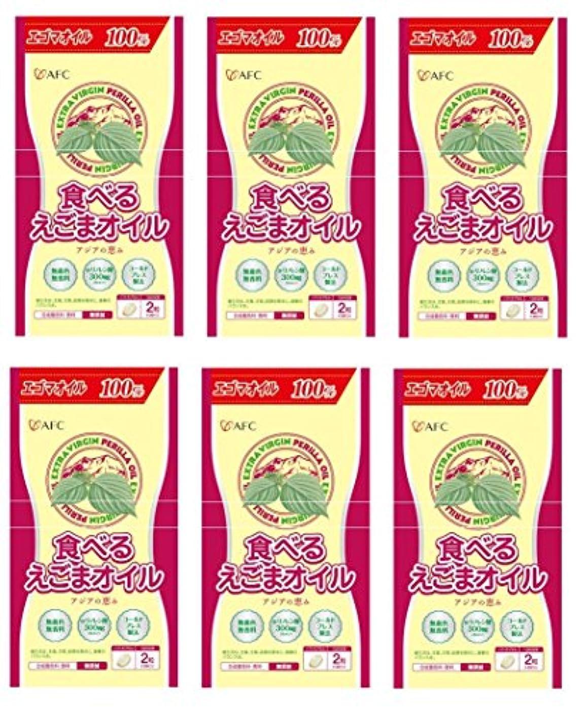 スープクリック遊具【X6個セット】 AFC 食べるえごまオイル 60粒 【国内正規品】