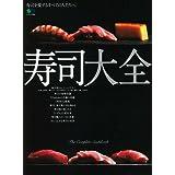 寿司大全 (エイムック 4005)