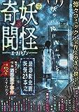 妖怪奇聞 異譚 (ドッキリコミック(ペーパーバックスタイル女性向けホラー廉価コンビニコミックス))